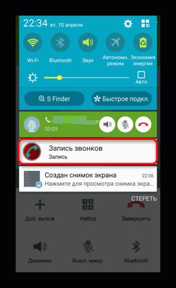 Стороннее приложение