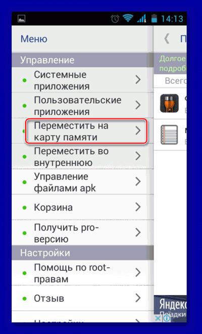 Android как перенести игру на sd карту. Как перенести приложения с внутренней памяти на SD-карту в Android