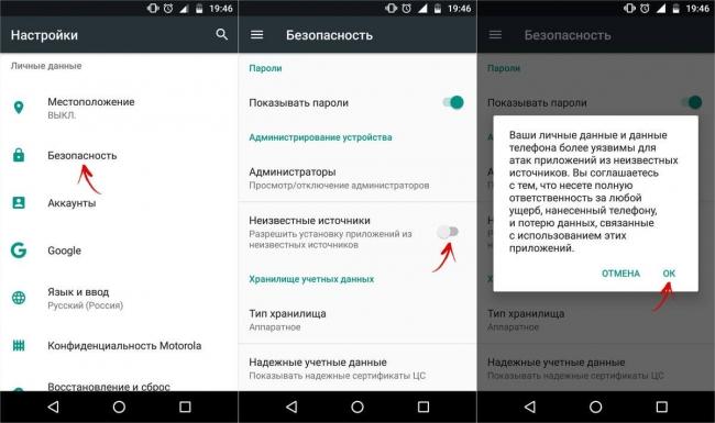 Неизвестные источники - До Android 7.1.2