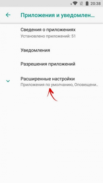 Неизвестные источники - Android 8.0 и выше