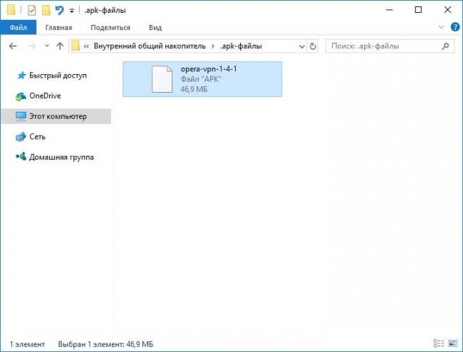 Как установить .apk-файл приложения на Андроид
