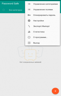 Password Safe на Андроид