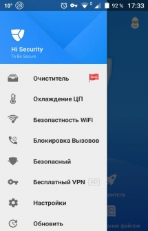 Virus Cleaner (Hi Security)