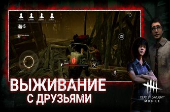 Dead by Daylight Mobile на Андроид