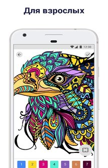 Раскраска Color by Number New Coloring Book на Андроид