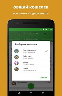 Money Manager на Android