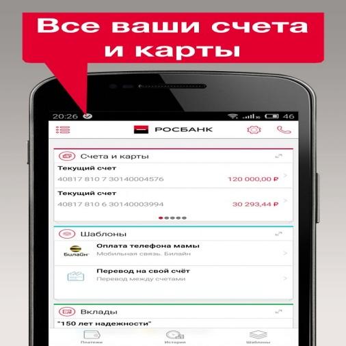 мобильный банк росбанк онлайн