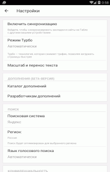 Yandex Browser на Android