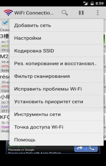 WiFi Connection Manager на Андроид