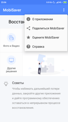 Приложение EaseUS MobiSaver Recover Video, Photo Contacts на Android
