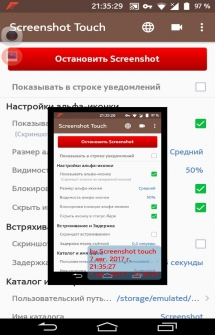 Screenshot touch на Андроид