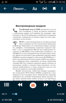 Voice Dream Reader на Андроид