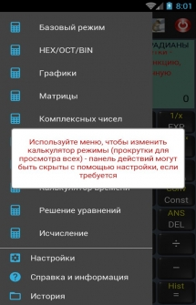 Scientific Calculator на Андроид