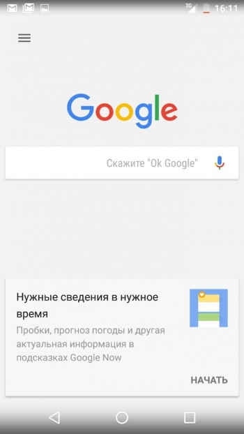 Как отключить Гугл Поиск на Андроид
