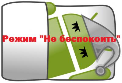 Как отключить режим не беспокоить на Андроид