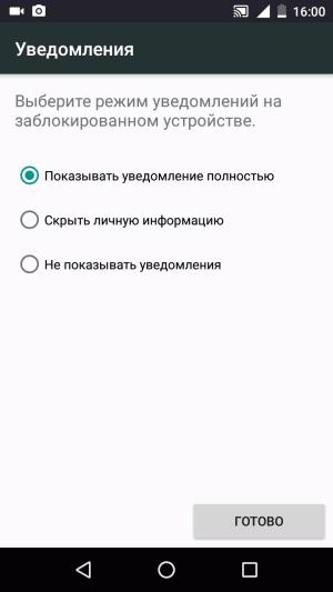 Установить на андроид экран блокировки. Меняем экран блокировки смартфона — практическое руководство