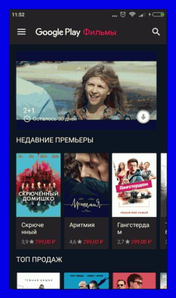 Программы для скачивания фильмов на Андроид