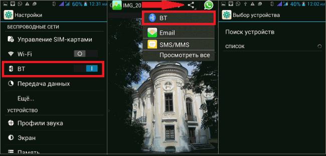 Как с Андроида перекинуть фото на компьютер