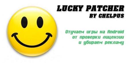 Как взламывать с помощью Lucky Patcher