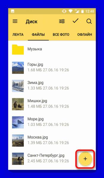 Яндекс.Диск для Android