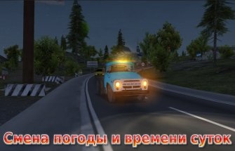 Игра Russian Car Driver ZIL 130 на Андроид