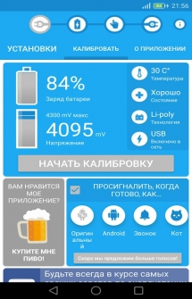 Battery Calibration для Андроид