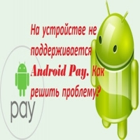 Работает ли Android Pay на Xiaomi