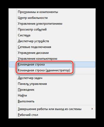 Как включить командную строку в Windows 8