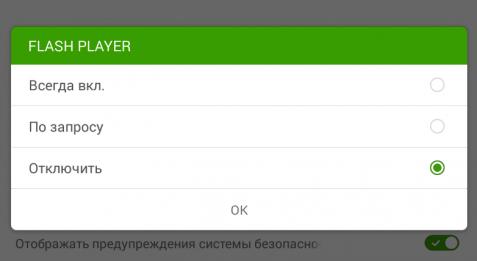 Adobe Flash Player на Android 4.4 KitKat