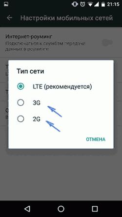 Неполадки подключения или неверный код mmi Android