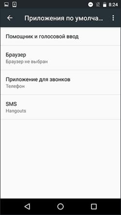 Андроид приложения по умолчанию - сделать или поменять