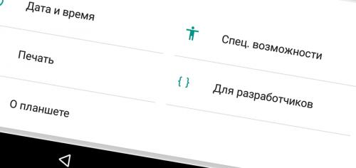 Как включить и отключить режим разработчика на Андроид