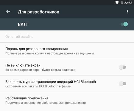 Режим разработчика Android — Общий обзор