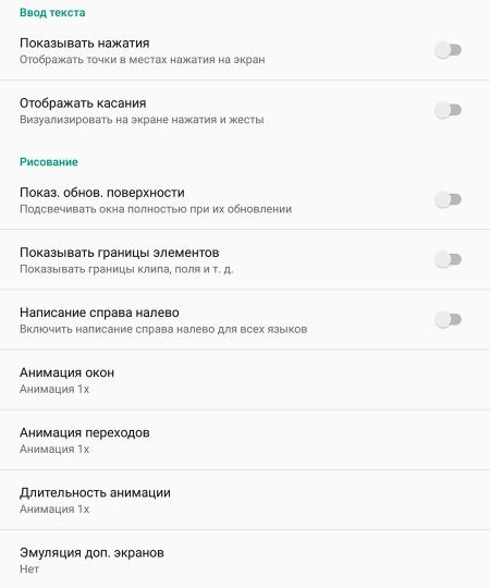 Режим разработчика Android — Рисование