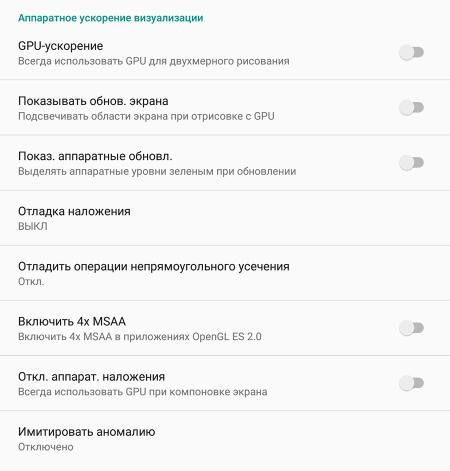 Режим разработчика Android — Аппаратное ускорение визуализации