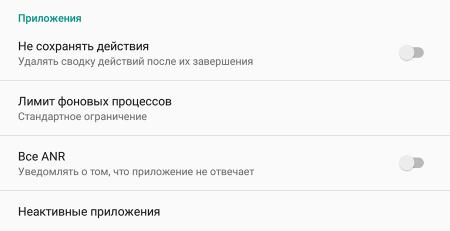 Режим разработчика Android — Приложения