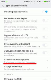 Как отключить фоновые программы на Андроид