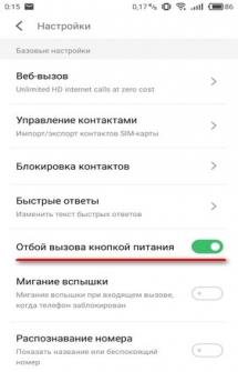 Как настроить входящие вызовы на Андроид