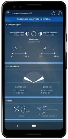 Weather Live with Widgets на Андроид