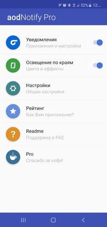 Notification Light на Android