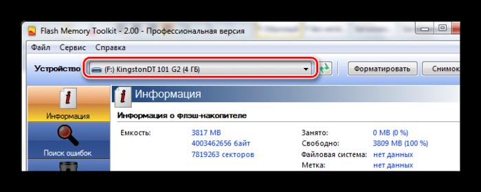 Flash Memory Toolkit