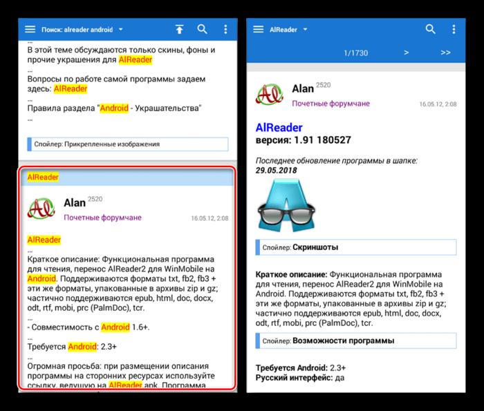 Поиск и загрузка APK-файла