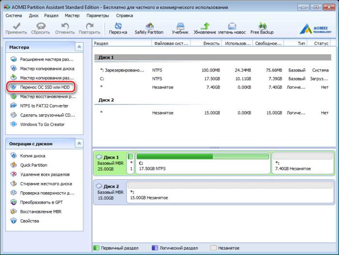 Перенос ОС на SSD с помощью AOMEI Partition Assistant Standart Edition